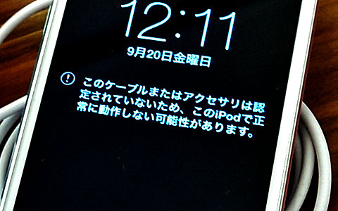 130920_ios7_cable_alert