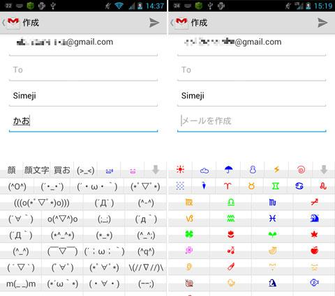 simeji11_18_copy